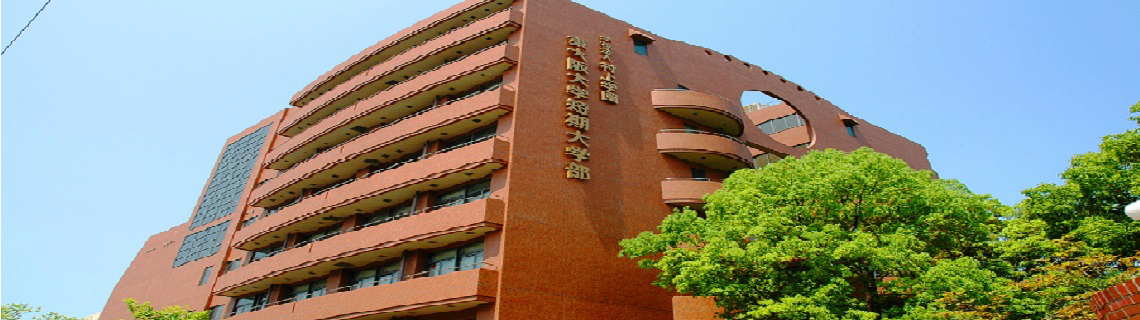東大阪大学短期大学部