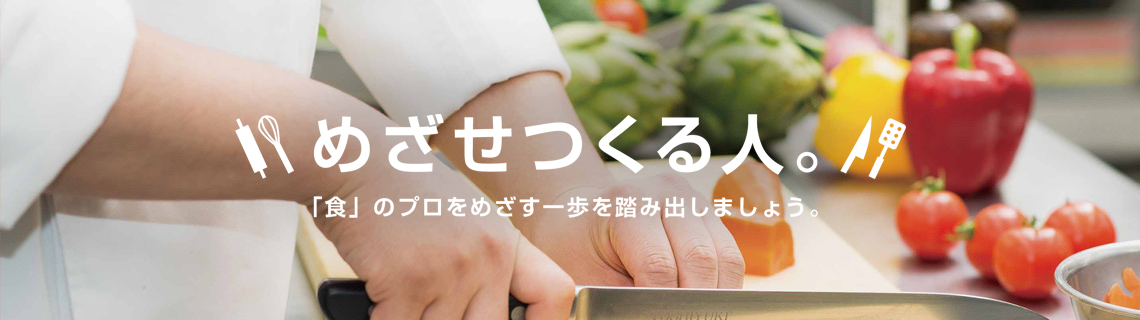 東京多摩調理製菓専門学校